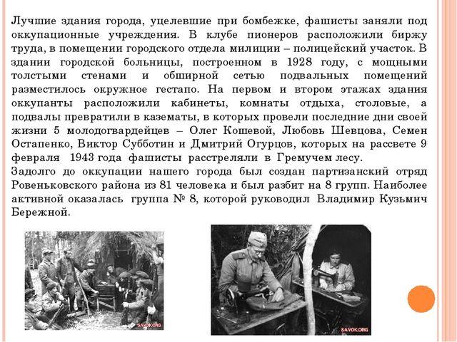 Лучшие здания города, уцелевшие при бомбежке, фашисты заняли под оккупационны...