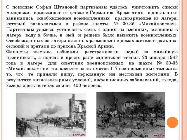 С помощью Софьи Штановой партизанам удалось уничтожить списки молодежи, подл...