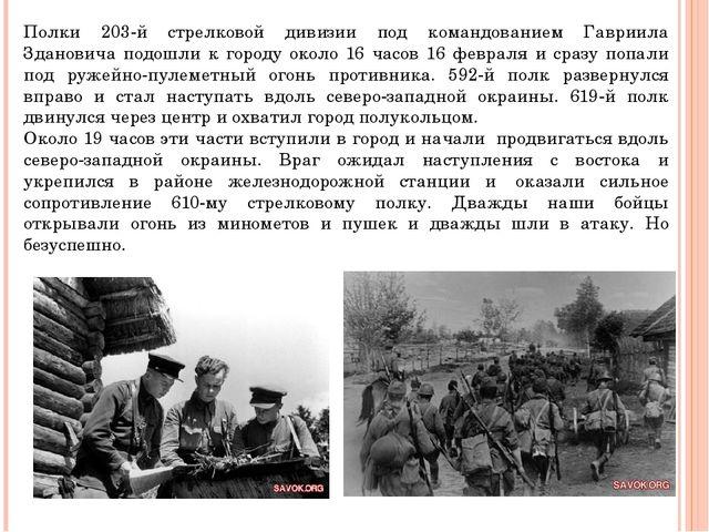 Полки 203-й стрелковой дивизии под командованием Гавриила Здановича подошли к...