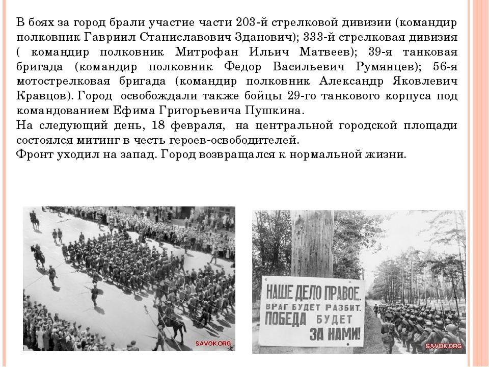 В боях за город брали участие части 203-й стрелковой дивизии (командир полков...