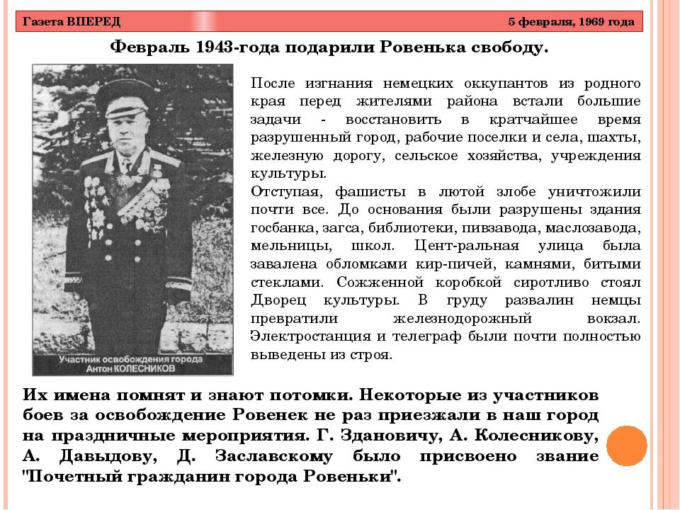 Февраль 1943-года подарили Ровенька свободу. После изгнания немецких оккупант...