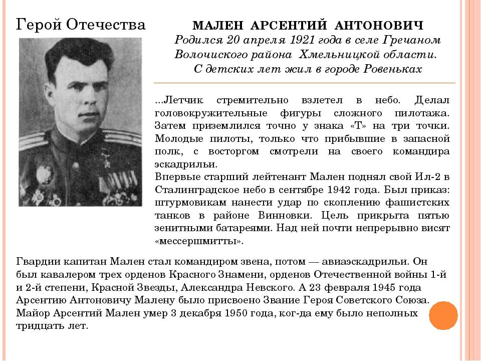 Герой Отечества МАЛЕН АРСЕНТИЙ АНТОНОВИЧ Родился 20 апреля 1921 года в селе Г...