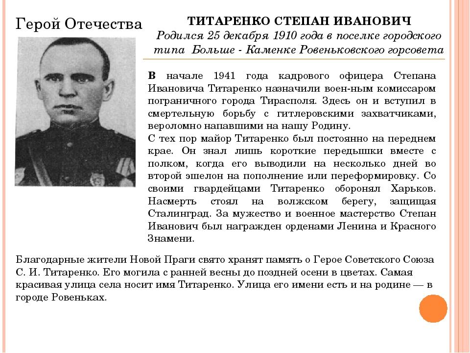 Герой Отечества ТИТАРЕНКО СТЕПАН ИВАНОВИЧ Родился 25 декабря 1910 года в посе...