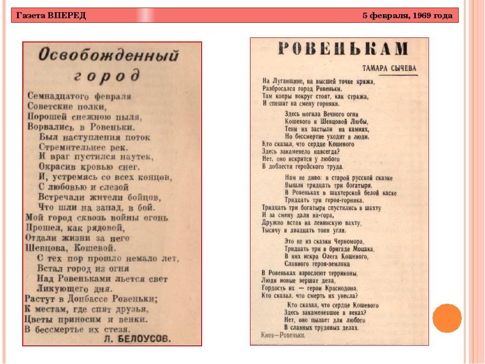 Газета ВПЕРЕД 5 февраля, 1969 года
