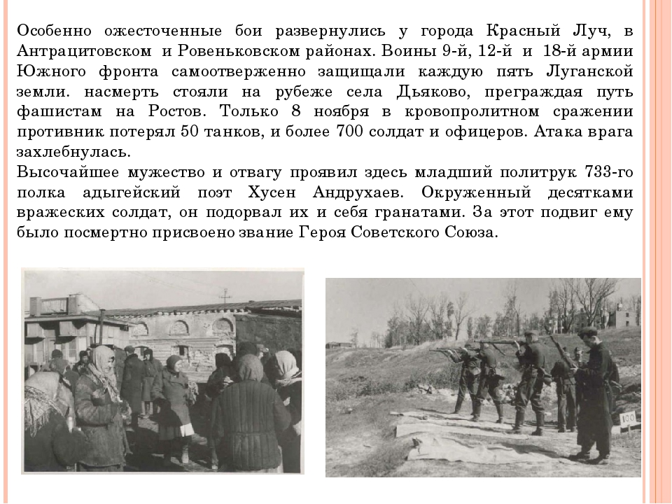Особенно ожесточенные бои развернулись у города Красный Луч, в Антрацитовском...