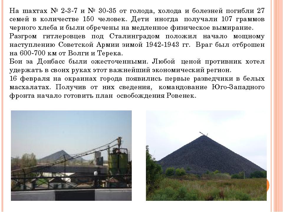 На шахтах № 2-3-7 и № 30-35 от голода, холода и болезней погибли 27 семей в к...