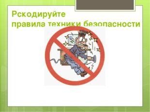 Рскодируйте правила техники безопасности