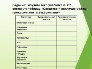 Задание: изучите текс учебника п. 2.7., составьте таблицу «Сходство и различи