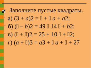 Заполните пустые квадраты. а) (3 + а)2 =  +  а + а2; б) ( – b)2 = 49  14