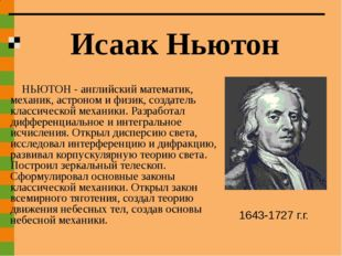 НЬЮТОН - английский математик, механик, астроном и физик, создатель классиче