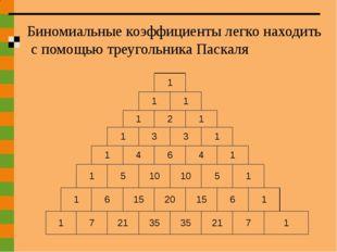 Биномиальные коэффициенты легко находить с помощью треугольника Паскаля 1 1