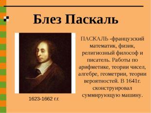 ПАСКАЛЬ -французский математик, физик, религиозный философ и писатель. Работ