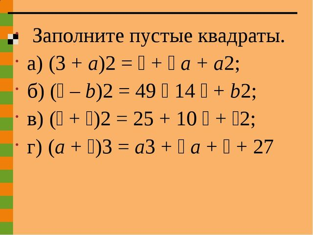 Заполните пустые квадраты. а) (3 + а)2 =  +  а + а2; б) ( – b)2 = 49  14...