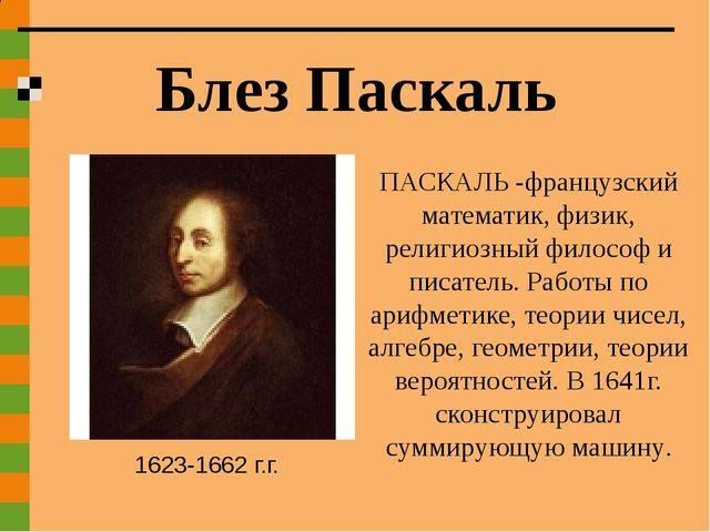 ПАСКАЛЬ -французский математик, физик, религиозный философ и писатель. Работ...
