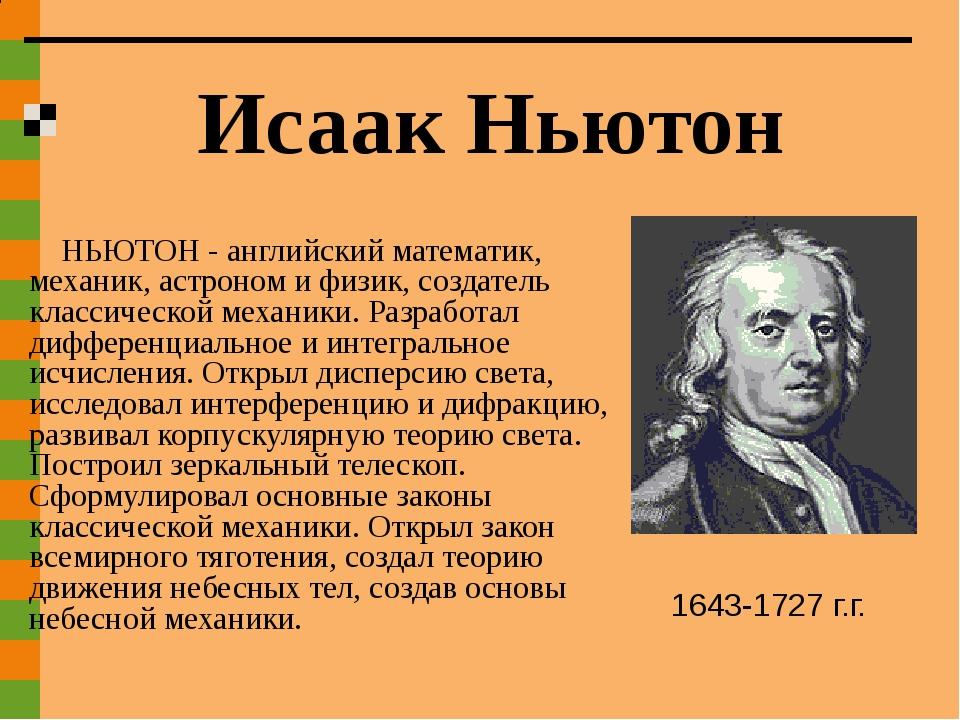НЬЮТОН - английский математик, механик, астроном и физик, создатель классиче...