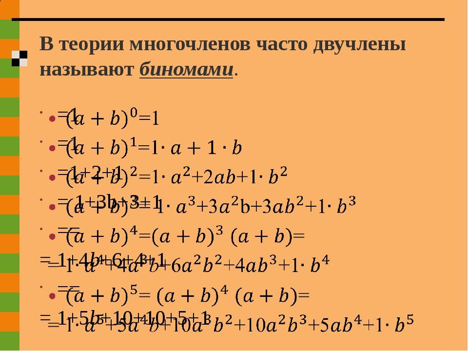 В теории многочленов часто двучлены называют биномами.