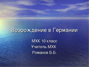 Возрождение в Германии МХК 10 класс Учитель МХК Романов Б.Б.