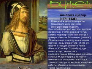 Альбрехт Дюрер (1471-1528) Немецкий живописец и график. Основоположник искусс