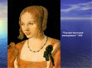 """""""Портрет молодой венецианки"""" 1505"""