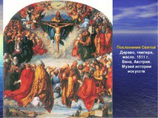 Поклонение Святой Троице (Картина всех святых) Дерево, темпера, масло. 1511 г
