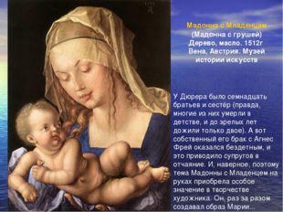 Мадонна с Младенцем(Мадонна с грушей) Дерево, масло. 1512г Вена, Австрия. Муз
