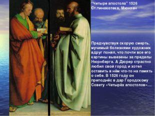 """""""Четыре апостола"""" 1526 Ст.пинакотека, Мюнхен Предчувствуя скорую смерть, мучи"""