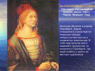 Автопортрет Альбрехта Дюрера Пергамент, наклеенный на полотно, масло. 1493 г.