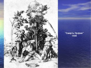 """""""Смерть Орфея"""" 1494"""