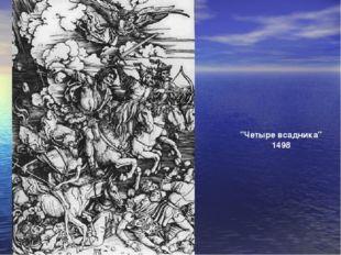 """""""Четыре всадника"""" 1498"""