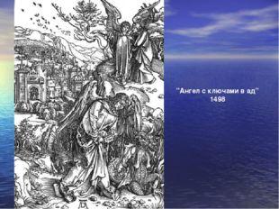 """""""Ангел с ключами в ад"""" 1498"""