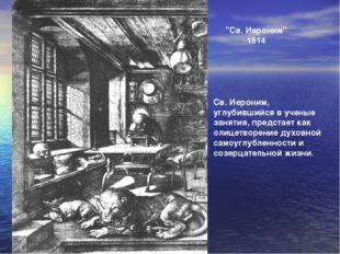 """""""Св. Иероним"""" 1514 Св. Иероним, углубившийся в ученые занятия, предстает как"""