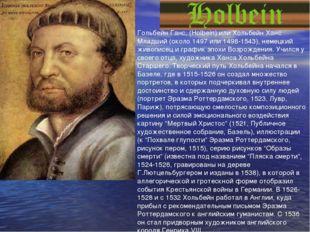 Гольбейн Ганс, (Holbein) или Хольбейн Ханс Младший (около 1497 или 1498-1543)