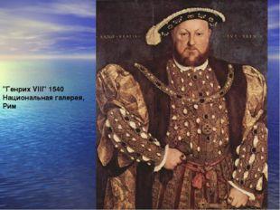 """""""Генрих VIII"""" 1540 Национальная галерея, Рим"""