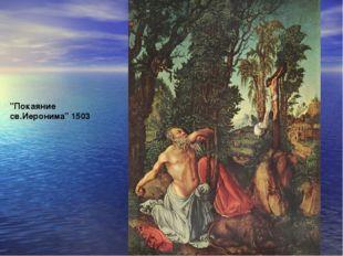 """""""Покаяние св.Иеронима"""" 1503"""