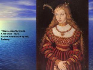 """""""Принцесса Сибилла Клевская"""" 1526, Художественный музей, Веймар"""
