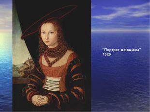 """""""Портрет женщины"""" 1526"""