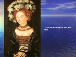 """""""Портрет молодой женщины"""" 1530"""