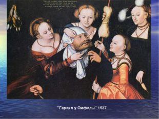 """""""Геракл у Омфалы"""" 1537"""