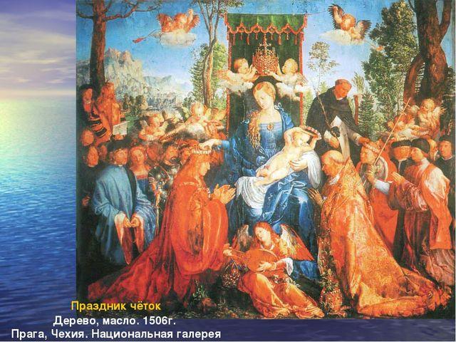 Праздник чёток Дерево, масло. 1506г. Прага, Чехия. Национальная галерея