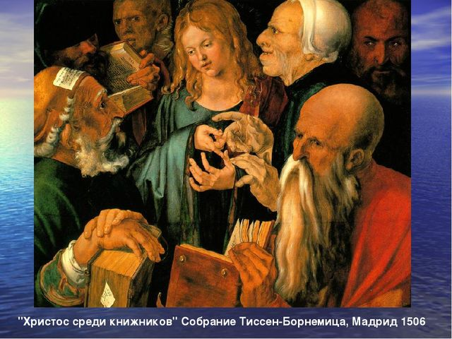 """Христос среди книжников"" Собрание Тиссен-Борнемица, Мадрид 1506"