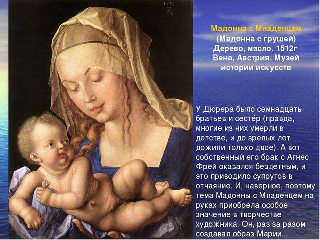 Мадонна с Младенцем(Мадонна с грушей) Дерево, масло. 1512г Вена, Австрия. Муз...