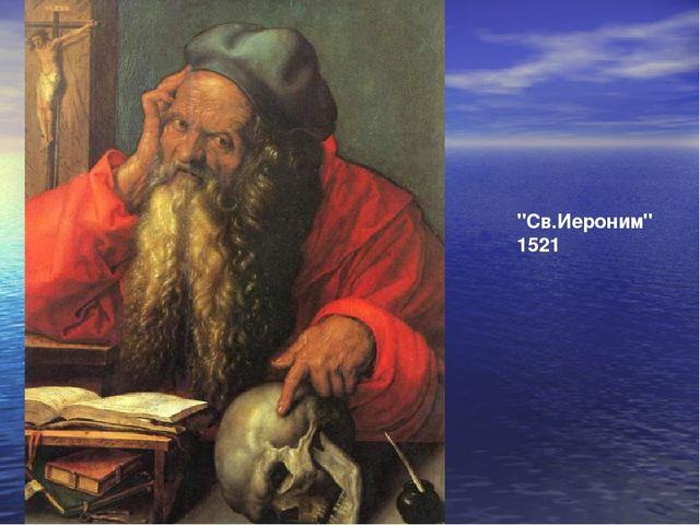 """""""Св.Иероним"""" 1521"""