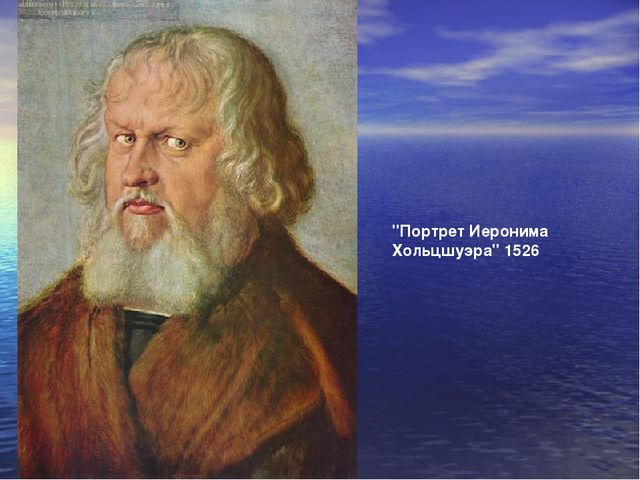 """""""Портрет Иеронима Хольцшуэра"""" 1526"""