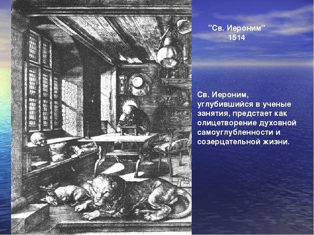 """""""Св. Иероним"""" 1514 Св. Иероним, углубившийся в ученые занятия, предстает как..."""