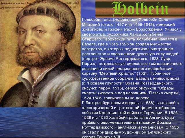 Гольбейн Ганс, (Holbein) или Хольбейн Ханс Младший (около 1497 или 1498-1543)...
