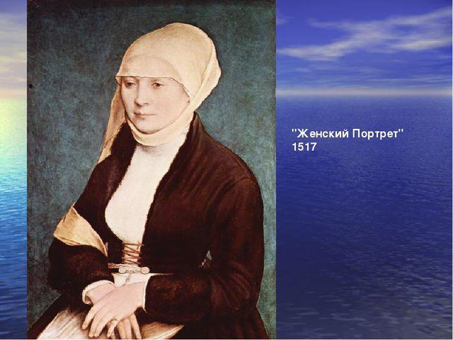 """""""Женский Портрет"""" 1517"""