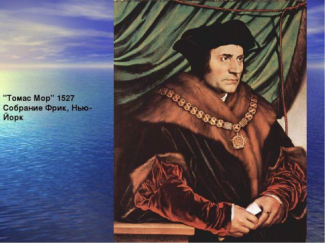 """""""Томас Мор"""" 1527 Собрание Фрик, Нью-Йорк"""