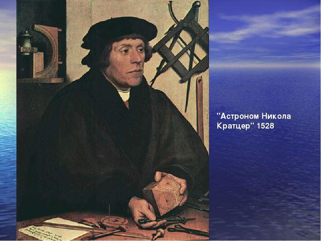 """""""Астроном Никола Кратцер"""" 1528"""