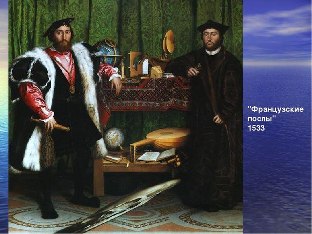 """""""Французские послы"""" 1533"""