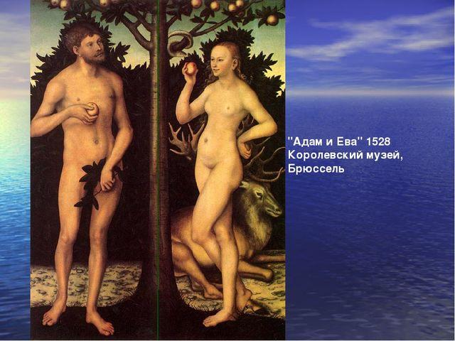 """""""Адам и Ева"""" 1528 Королевский музей, Брюссель"""